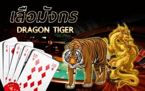 เกมไพ่เสือมังกร